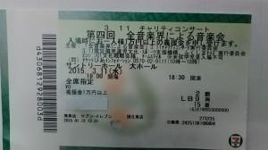 チケットIMG_20150312_103256