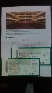 GKチケット20150919_100804_R